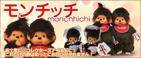モンチッチ